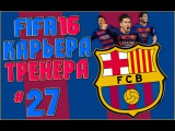 FIFA 16 Карьера за Барселону #27 Вильярреал - Барселона