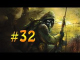 Прохождение Stalker Народная Солянка #32 - Болотный доктор (Тайник)