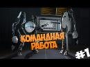 Portal 2 Co-op Командная работа! 1