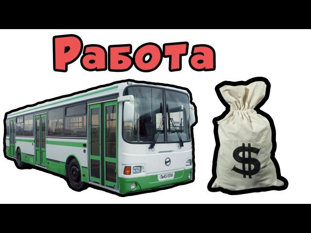 Работаю Водилой Автобуса - GTA SAMP (Virtual Life) 6 серия