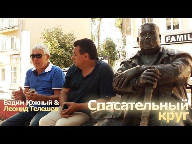 Леонид Телешев и Вадим Южный - Спасательный круг (HD)