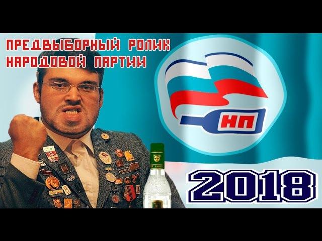 Aнтон Народов - предвыборный ролик народовой партии