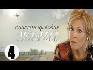 Мария Куликова в потрясающей мелодраме-Слишком красивая жена (2015)-4 серия HD Версия! - Видео Dailymotion