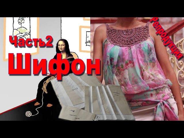 Блуза с кокеткой. Часть 2. Шифоновая блузка. Репродукция