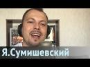 Новая песня - Ярослав Сумишевский - Женщина августа