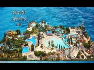 Аквапарк Айя-Напа. Кипр. Waterpark Ayia Napa. Cyprus.