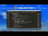 Настройка Sublime Text 3 + Установка необходимых плагинов