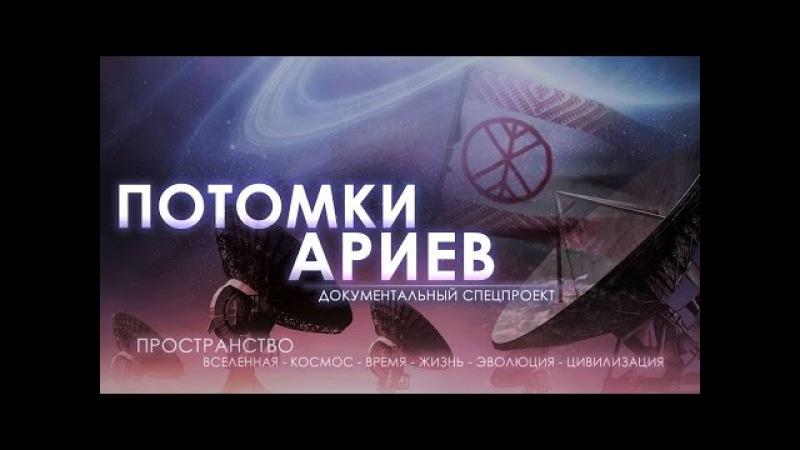 Потомки Ариев. Рен-ТВ