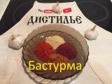 Вкуснейшая Бастурма - мясной деликатес к новогоднему столу. Быстрый рецепт / Pastirma