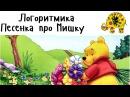 Детская Песня про Мишку Потешка Логоритмика Развитие речи Раннее развитие малышей Люляби TV