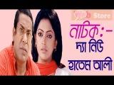 Bangla Funny and Comedy Natok Full HD - The New Hatem Ali - ft Nipun & Mosharraf Karim