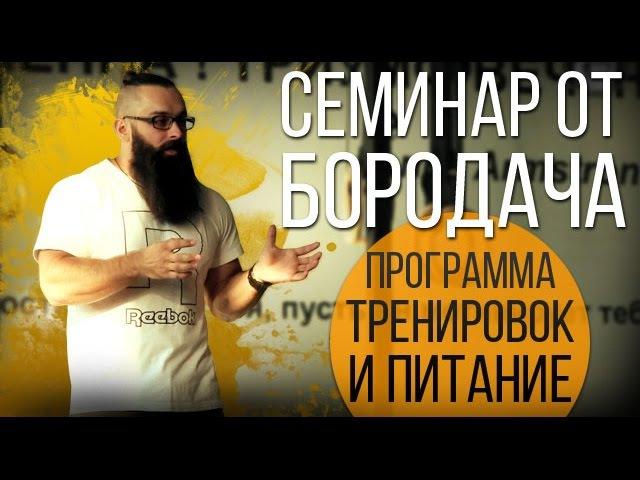 Программа тренировок и питание спортсмена. Семинар от Бородача ghjuhfvvf nhtybhjdjr b gbnfybt cgjhncvtyf. ctvbyfh jn ,jhjlfxf