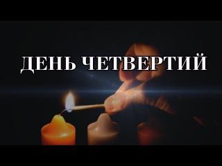 ДЕНЬ ЧЕТВЕРТИЙ. Роздуми над Євангелієм на Адвент 2015