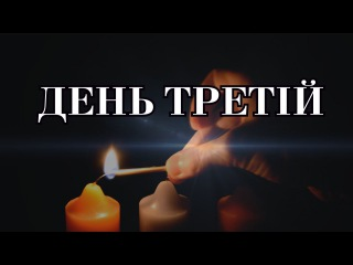ДЕНЬ ТРЕТІЙ. Роздуми на Адвент 2015