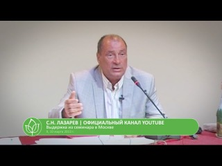 С.Н. Лазарев | Школа предателей и феномен Путина
