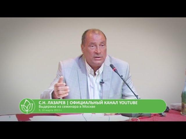 С.Н. Лазарев   Школа предателей и феномен Путина