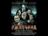 сериал Ржавчина 1-24 серияДетектив,боевикРоссия(2013)