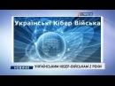 Українським Кібер Військам 2 роки