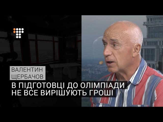 В підготовці до Олімпіади не все вирішують гроші – Щербачов
