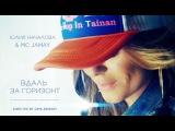 Юлия Началова и MC Jamay - Вдаль за горизонт