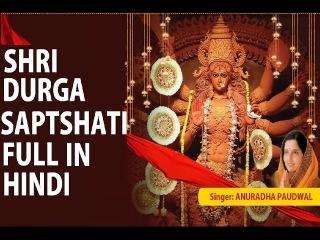 Durga Saptshati Full In Hindi By Anuradha Paudwal I Navdurga Stuti