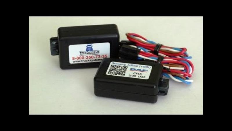 Эмулятор AdBlue мочевины для DAF LF 45, LF 55, CF 65. Emulator AdBlue SCR Urea for DAF truck
