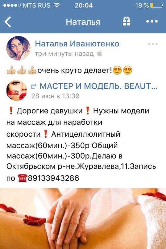 Массаж для девушки новосибирский секс массаж для красивой японки