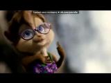 «жанет» под музыку Alvin and the chipmunks - Say Hey. - OST Элвин и бурундуки 3.!. Picrolla