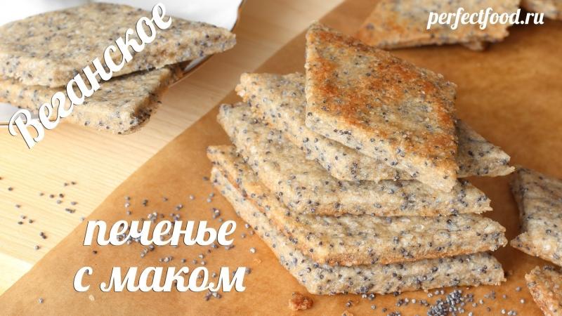 Веганское печенье с маком. Добрые вегетарианские рецепты