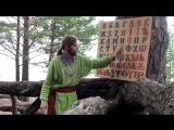 Андрей Ивашко - Буквица древних Славян