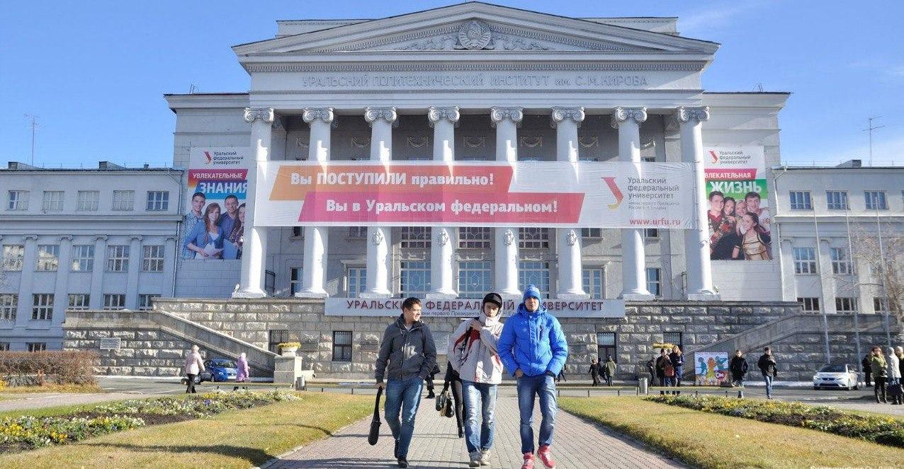 Первоуральских студентов УрФУ переведут в Екатеринбург в связи с закрытием филиала