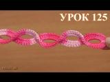 Урок вязания крючком 125 простого и нежного шнура
