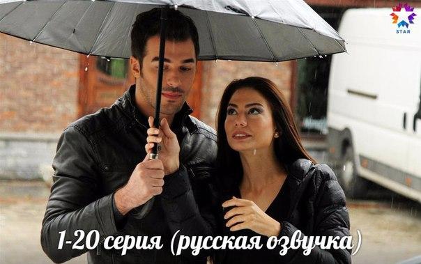 Запах клубники турецкий сериал на русском языке 23 серия