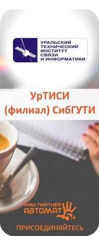 УрТИСИ филиал СибГУТИ Диплом Курсовая ВКонтакте УрТИСИ филиал СибГУТИ Диплом Курсовая