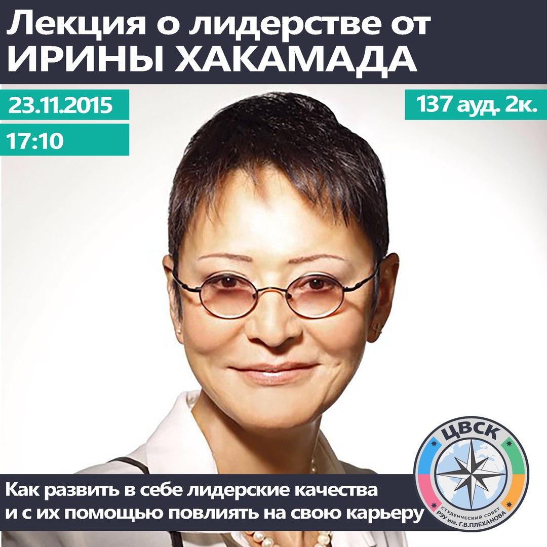 Ирина хакамада секс в большой политике 30 фотография