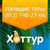 Горящие путевки СПб - Хоттур