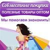 Полезные товары оптом .Совместные покупки Россия