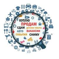 Доска объявлений всеволожска павловские объявления работа авито