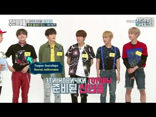 Weekly Idol - NCT 127 (160824) [рус.саб]