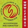 Чемпионат ЦПРМ в г. Москва