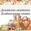 Домашние заготовки и консервация☀Лучшие рецепты