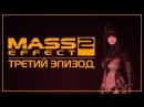 Mass Effect 2 Сериал Машинима Эпизод 3 Русский дубляж