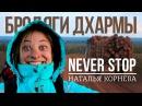 Автостопом по России - Наталья Корнева   Бродяги Дхармы