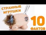 Топ 10 Странные детские игрушки (Часть 2)