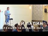 Андрей Лапин 2016 лекция 18  января
