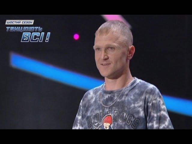 Алексей Лозовой - Кастинг в Харькове - Танцуют все 6 - 11.10.2013
