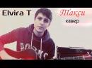 Elvira T - Такси кавер Хабиб Шарипов