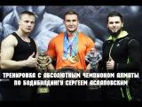100PuDoV TV - Тренировка с абсолютным чемпионом Алматы по бодибилдингу Сергеем Аслаповским