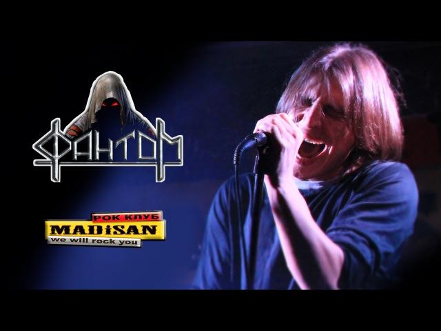 ФантоМ - Водопад [LIVE_IN_MADiSAN_ROCK_CLUB]