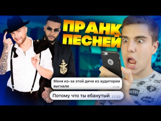 ПРАНК ПЕСНЕЙ над ДРУГОМ • Тимати ft. Егор Крид - Где ты, где я